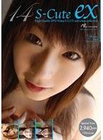 S-Cute ex 14 ダウンロード