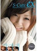 S-Cute ex 19 ダウンロード