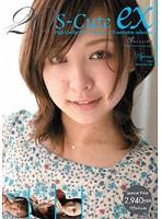 S-Cute ex 20 ダウンロード
