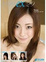 S-Cute ex 29 ダウンロード