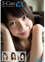 S-Cute ex 32 ダウンロード