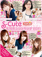 S-Cute 年間売上ランキング2011 TOP30