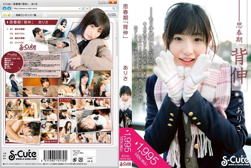 【中野ありさ 背伸】ロリの女子校生、ありさ(中野ありさ)出演のキス無料美少女動画像。思春期「背伸」 ありさ