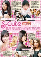 S-Cute 年間売上ランキング2012 TOP30