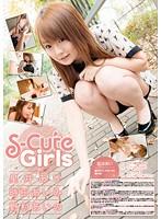 S-Cute Girls 星井あい 時田あいみ 野村あいの ダウンロード