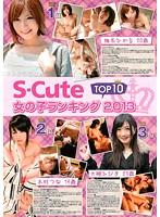 S-Cute 女の子ランキング 2013 TOP10 ダウンロード