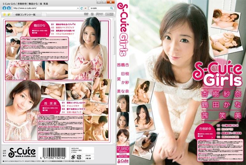巨乳の彼女、杏樹紗奈出演の無料ロり動画像。S-Cute Girls 杏樹紗奈 鶴田かな 茜笑美