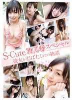 「S-Cute 羽月希スペシャル 彼女が羽ばたくまでの物語」のパッケージ画像