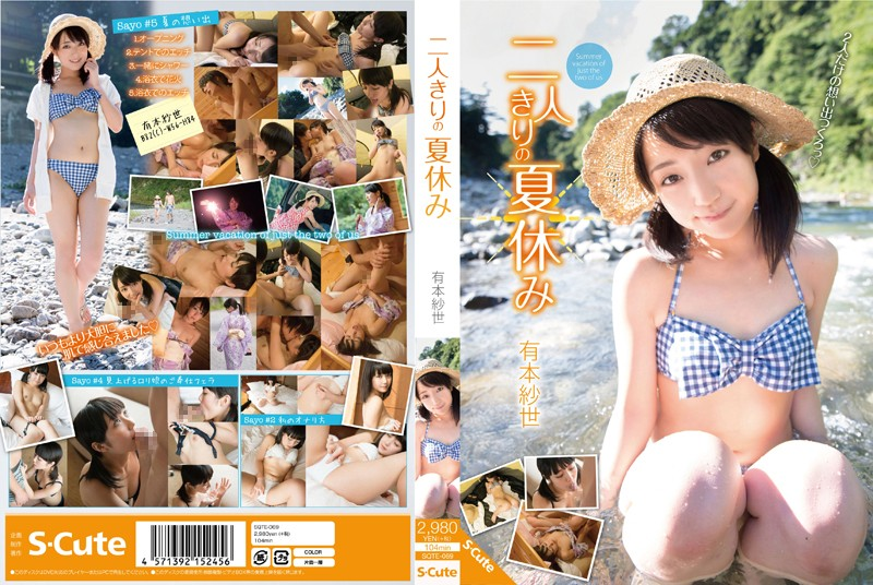 tppn029「二人きりの夏休み 有本紗世」(S-Cute)