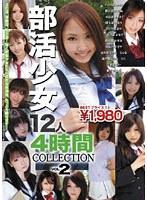 (h_231laco00002)[LACO-002] 部活少女12人4時間 2 ダウンロード