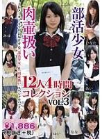 部活少女 肉壷扱い 12人4時間コレクション VOL.3 LACO-05