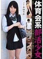 体育会系部活少女 性格超いい黒髪のバレー少女 バレー部 ゆりか ダウンロード