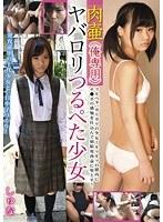 「肉壷(俺専用)ヤバロリつるぺた少女 しゅな」のパッケージ画像