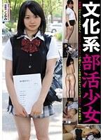 文化系部活少女 演劇部員 くるみ