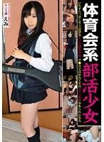 「体育会系部活少女 テニス部 えみ」のパッケージ画像
