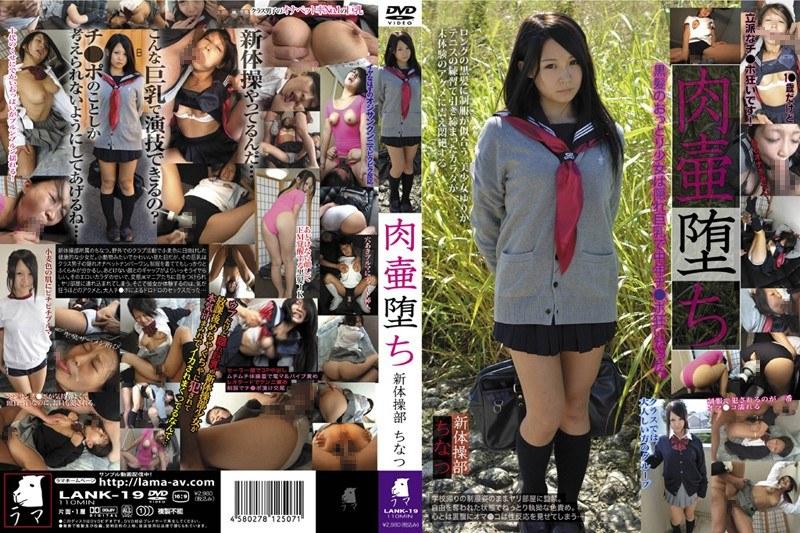 【かわいい女の動画】野外にて、巨乳の彼女、君嶋千夏出演の4P無料ロリ動画像。肉壷堕ち 新体操部 ちなつ