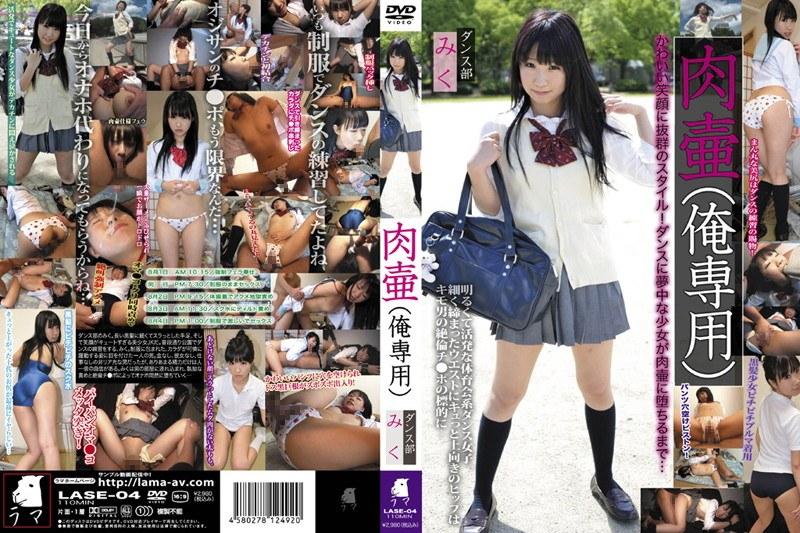 スクール水着の美少女、蒼乃ミク出演の監禁無料ロリ動画像。肉壷(俺専用) ダンス部 みく
