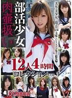 (h_231lata00001)[LATA-001] 部活少女 肉壷扱い 12人4時間コレクション VOL.3 ダウンロード