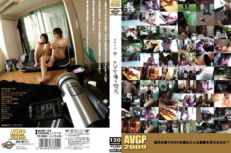 (h_236avgp129)[AVGP-129] タイトル仮) AV女優と彼氏 ダウンロード