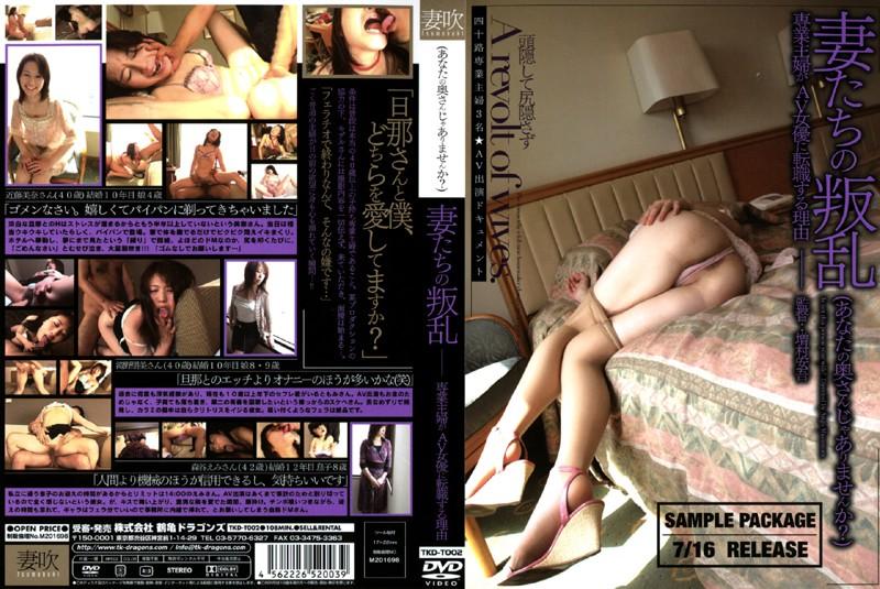 パイパンの人妻、近藤美奈出演の潮吹き無料熟女動画像。妻たちの叛乱 専業主婦がAV女優に転職する理由