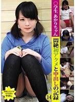 「●学生 あかりちゃん 悶絶初アクメと中出しの記録 14」のパッケージ画像