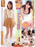 8人の美少女 悶絶初アクメ 4時間総集編 4 ダウンロード