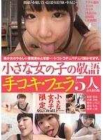 「小さな女の子の敬語手コキ・フェラ 5人」のパッケージ画像