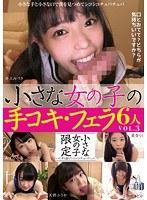 「小さな女の子の手コキ・フェラvol.3 6人」のパッケージ画像