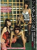 アンタレスの女 vol.5 ダウンロード