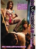 アンタレスの女 vol.8 ダウンロード