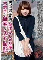 本物素人 岡山県在住の恥ずかしがり屋さん 自宅でAV撮影 かのん22歳…
