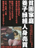 (h_237chil00005)[CHIL-005] 貧困家庭養子縁組人身売買 ダウンロード