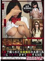 大阪で撮られた出張風俗の本番行為 女にコスプレさせて盗撮するM氏 ダウンロード