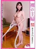 裸の主婦 明星ちかげ(35)練馬区在住 ダウンロード