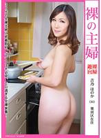 裸の主婦 吉乃ほのか(30)墨田区在住 ダウンロード