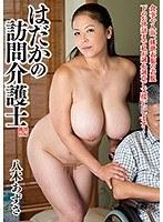 はだかの訪問介護士 八木あずさ ダウンロード