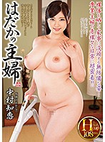 はだかの主婦板橋区在住中村知恵(30)【hdka-157】