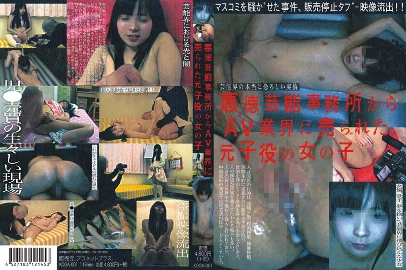 ロリの女の子ののぞき無料美少女動画像。悪徳芸能事務所からAV業界に売られた元子役の女の子