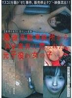悪徳芸能事務所からAV業界に売られた元子役の女の子 ダウンロード