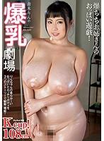 (h_237mara00020)[MARA-020] 青木りんの爆乳劇場 Kcup!108cm ダウンロード