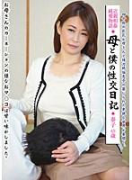 (h_237nacr00025)[NACR-025] 近親相姦純愛物語 母と僕の性交日記 泰子 43歳 ダウンロード