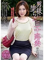 男根に堕ちた三十路妻本庄優花【nacr-081】