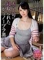 夫の上司に寝取られたうっかりノーブラ奥さん 城崎桐子
