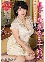 息子を誘惑する五十路母 上島美都子 ダウンロード
