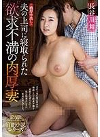 夫の上司に寝取られた欲求不満の肉厚妻 長谷川舞 ダウンロード