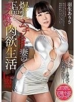 「爆乳ムチムチ妻の下品なマラ喰い肉欲生活 羽生ありさ」のパッケージ画像
