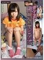 美少女の監禁飼育ビデオ 9 加賀美シュナ