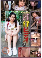 淫行ビデオ 8 少女の夏休み 〜ロリコン叔父の野望〜 田中ユカリ