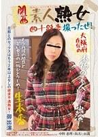 (h_237suda00002)[SUDA-002] 関西素人熟女撮ったぜ! 大阪府在住の中野恵理(仮名)46歳 ダウンロード
