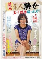 関西素人熟女 撮ったぜ! 大阪府在住の岡下多恵子(仮名)50歳